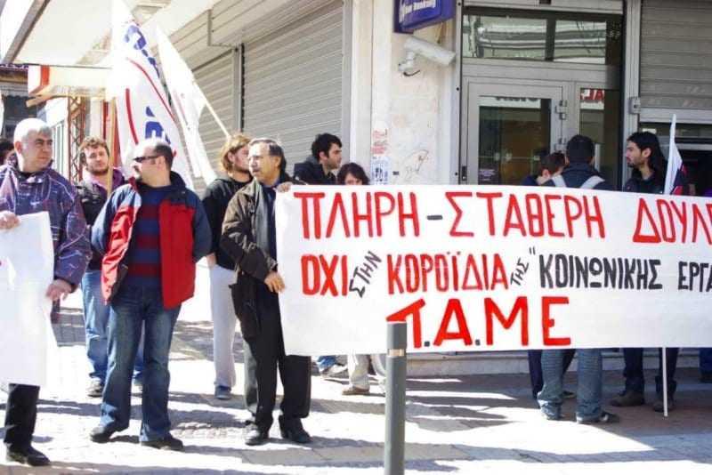 Η κυβέρνηση κοροϊδεύει τους εργαζόμενους για τον κατώτατο μισθό και τις ΣΣΕ