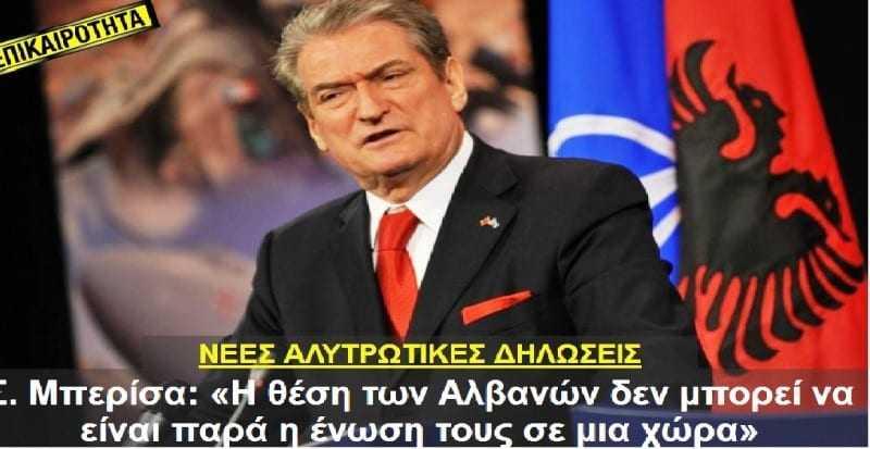 Ο Νότης Μαριάς καταγγέλλει στην Ευρωβουλή την αναβίωση του αλβανικού εθνικισμού και την αλυτρωτική ιδέα της Μεγάλης Αλβανίας.