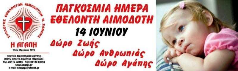 Ο πρόεδρος της Δημοκρατίας θα βραβεύσει τους αιμοδότες της Ξάνθης