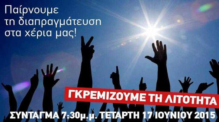 «Παίρνουμε την διαπραγμάτευση στα χέρια μας, γκρεμίζουμε την λιτότητα»