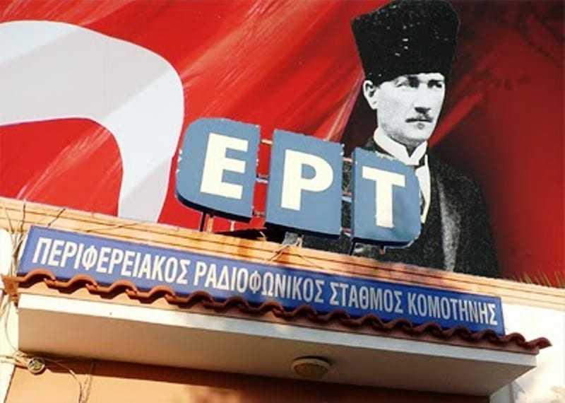 ΕΡΑ Κομοτηνής : Μιλάς τούρκικα; Προσλαμβάνεσαι !