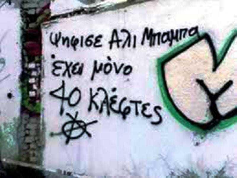 Δέσμιοι των συνθημάτων οι Έλληνες ψηφοφόροι.