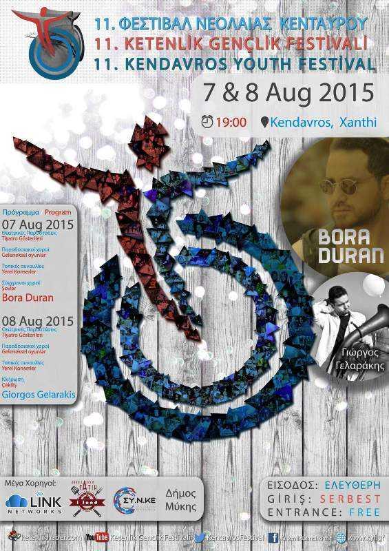 ΣΑΒΒΑΤΟ 08 AYΓΟΥΣΤΟΥ   Ο Γιώργο Γελαράκης στο φεστιβάλ Νεολαίας Κενταύρου