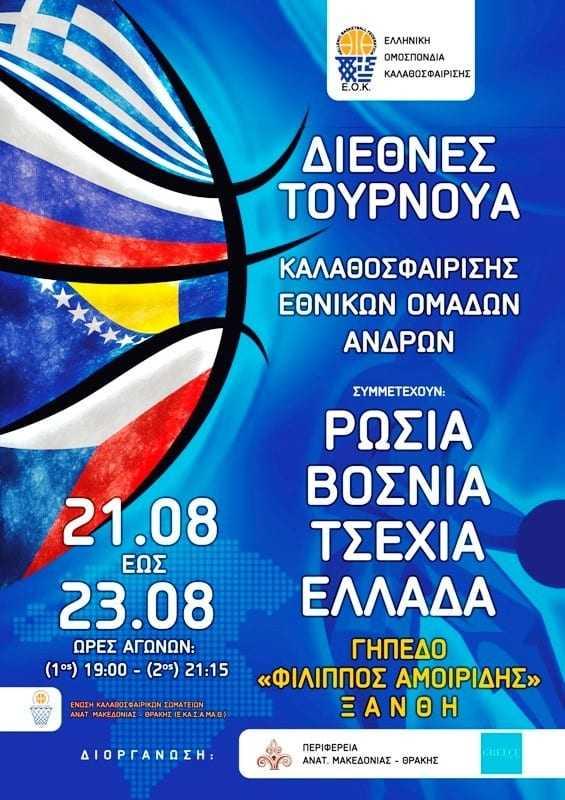 ΤΟΥΡΝΟΥΑ ΠΡΟΕΤΟΙΜΑΣΙΑΣ EUROBASKET: το επίσημο πρόγραμμα των αγώνων