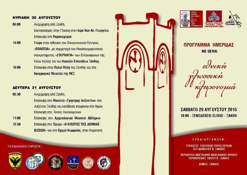 Ημερίδα » Εθνική Γλωσσική Κληρονομιά » και Λοιπές Εκδηλώσεις (29-31 Αυγ.2015)
