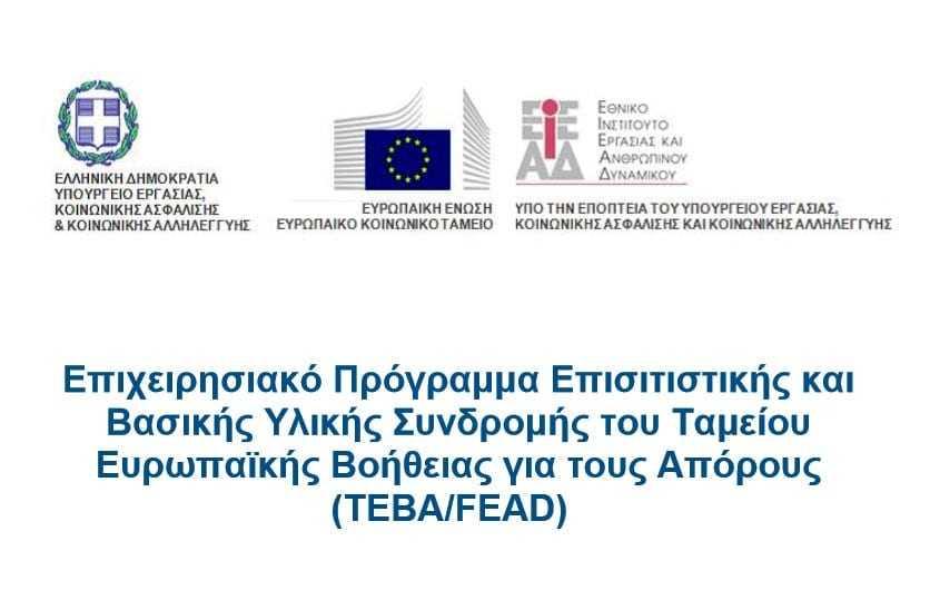 Μέχρι Τετάρτη οι αιτήσεις για επισιτιστική βοήθεια από τον Δήμο Ξάνθης