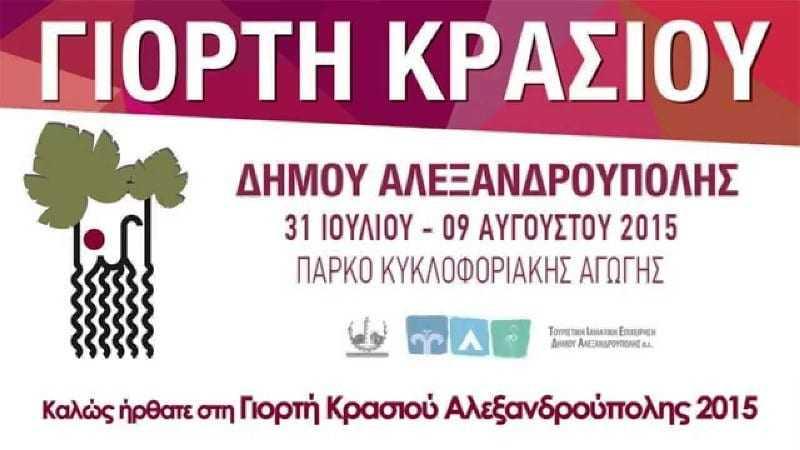 Γιορτή Κρασιού Αλεξανδρούπολης – Wine Festival 2015