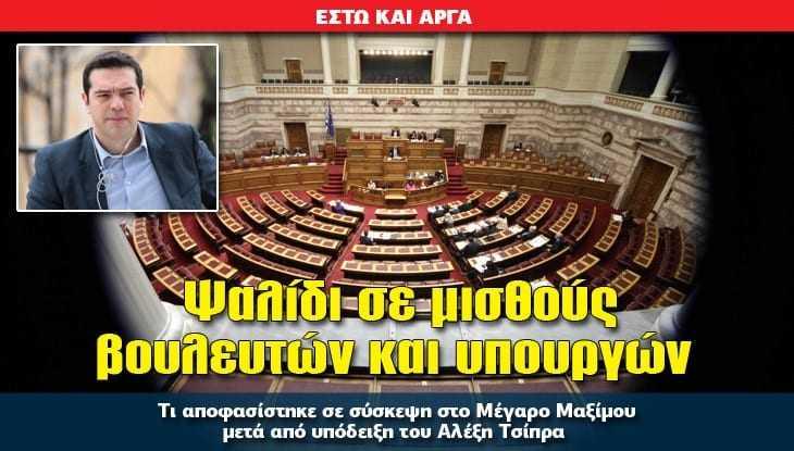 Αλ. Τσίπρας: Το πολιτικό σύστημα οφείλει να ανταποκρίνεται στο κοινό αίσθημα