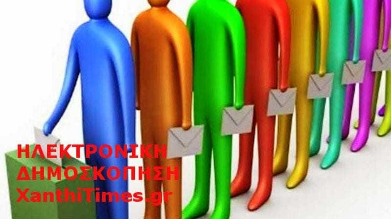 Δημοσκόπηση στην Ηλεκτρονική Εφημερίδα XanthiTimes.gr