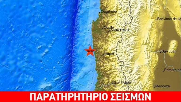 Ισχυρός σεισμός 8,3R στη Χιλή – Προειδοποίηση για τσουνάμι