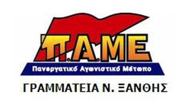 Η Γραμματεία του ΠΑΜΕ Ξάνθης σχολιάζει τις θέσεις του Υπουργού Εργασίας
