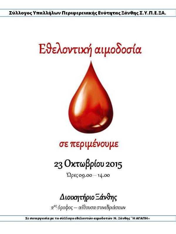 Αιμοδοσία από τόν Σύλλογο Υπαλλήλων Π.Ε. Ξάνθης