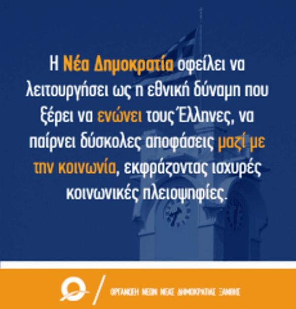 Ανακοίνωση ΟΝΝΕΔ Ξάνθης σχετικά με την ανάδειξη προέδρου του κόμματος