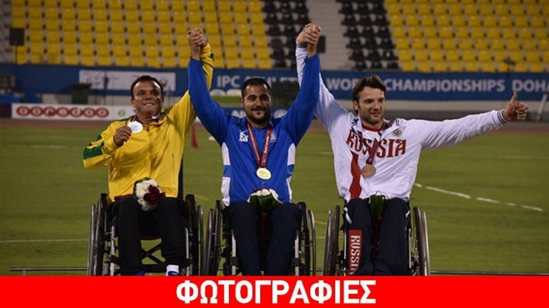 Tρία μετάλλια στο Κατάρ για την Εθνική Παραολυμπιακή Ομάδα Στίβου