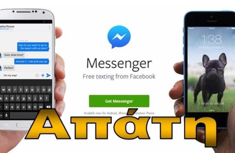 Προσοχή στα μαζικά μηνύματα