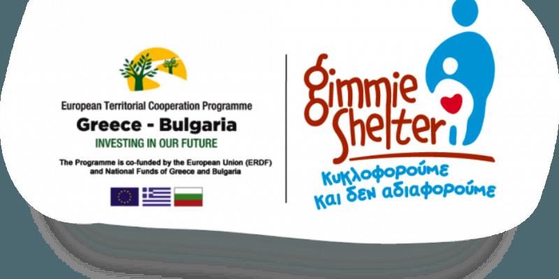 Ολοκληρώθηκε η 2η Εθνική Συνάντηση που διοργάνωσε η Περιφέρεια ΑΜΘ στο πλαίσιο του έργου «GIMMIE SHELTER»