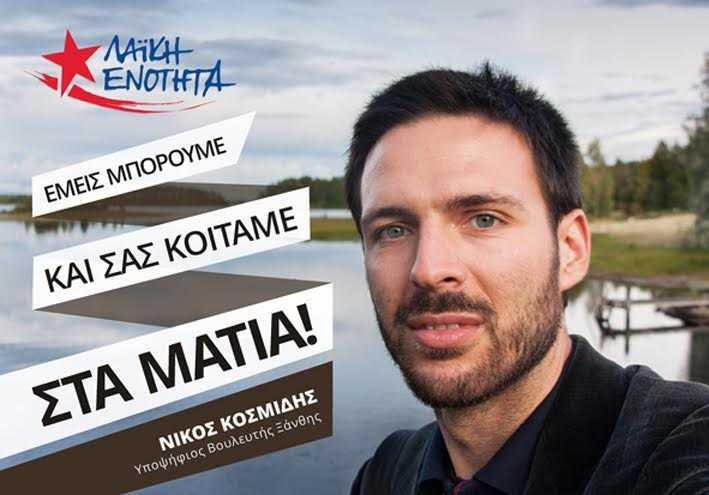 Ν. Κοσμίδης: «Δεν είμαστε ικανοποιημένοι από το εκλογικό αποτέλεσμα»