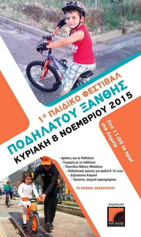 Πρώτο παιδικό φεστιβάλ ποδηλάτου στο Λημνίο