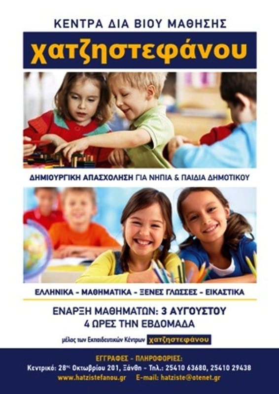 Κέντρα δια βίου Μάθησης Χατζηστεφάνου