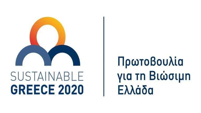 Παρουσίαση της «Πρωτοβουλίας για μια Βιώσιμη Ελλάδα 2020»