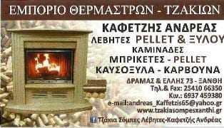 ΕΜΠΟΡΙΟ ΘΕΡΜΑΣΤΡΩΝ ΤΖΑΚΙΩΝ