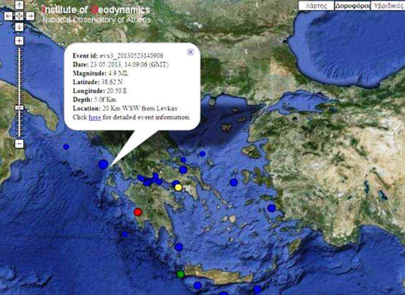 Σεισμός στην Λευκάδα: Μια νεκρή! Βράχος έπεσε στο σπίτι της και την καταπλάκωσε! Φόβοι για τσουνάμη;