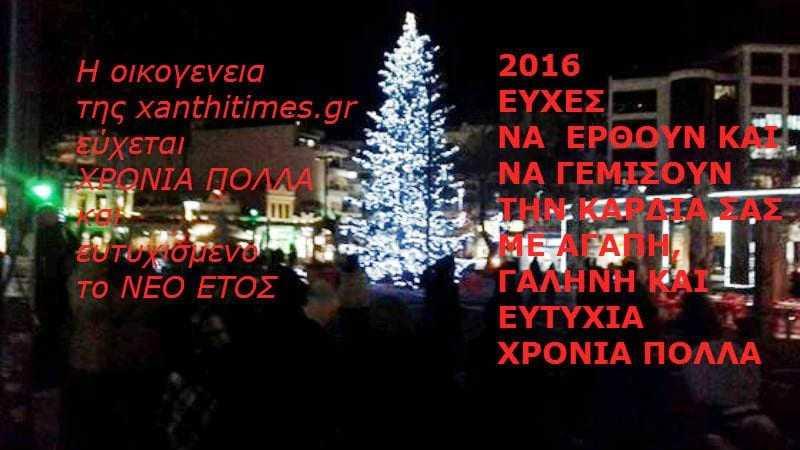 Ευχές από την οικογένεια της XanthiTimes.gr