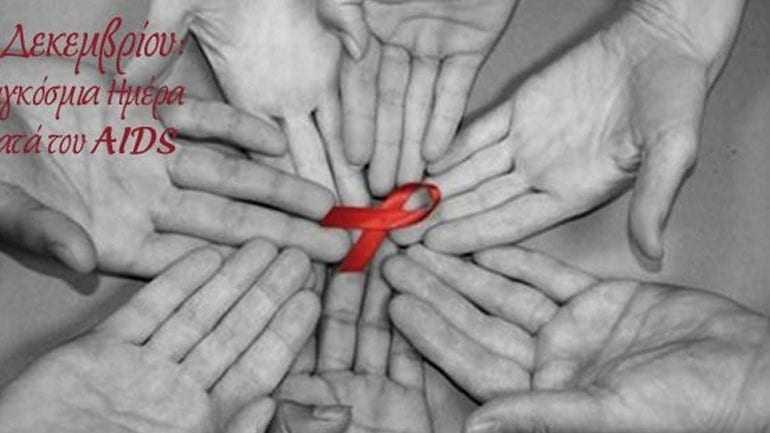 Παγκόσμια Ημέρα κατά του AIDS: Δέκα στοιχεία που σοκάρουν