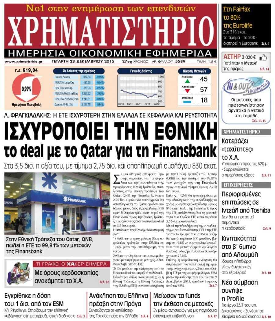 Γκ. Ιβάνοφ: Δεν φταίει μόνο η διαμάχη με την Ελλάδα για τη στασιμότητα της ευρωπαϊκής πορείας της χώρας