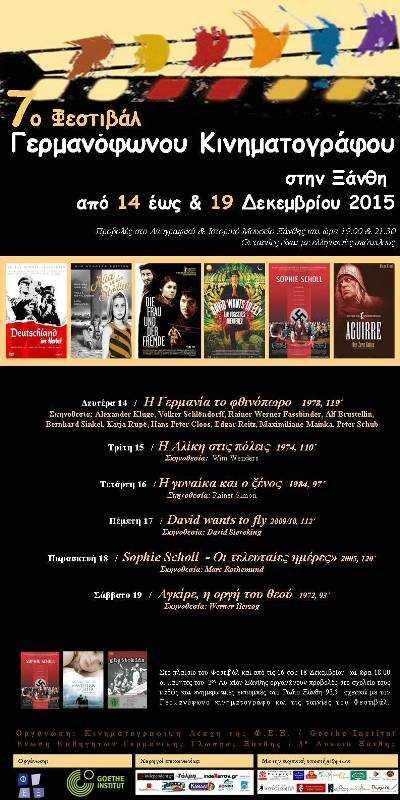 7ο Φεστιβάλ Γερμανόφωνου Κινηματογράφου στην Ξάνθη