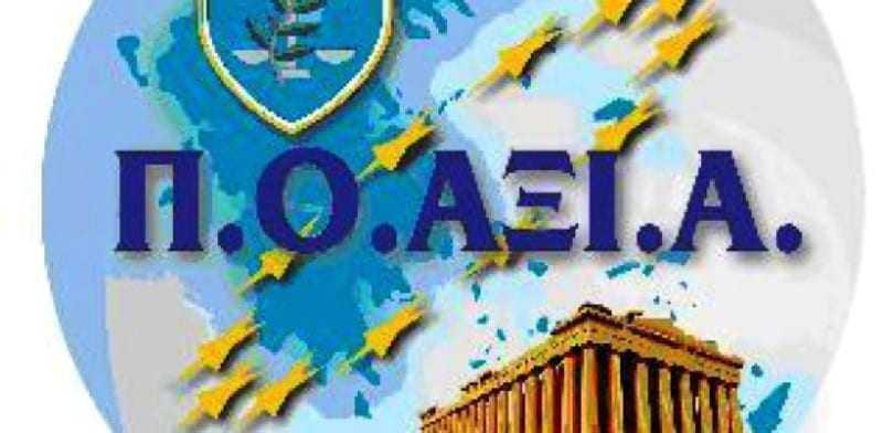 Αρχαιρεσίες Πανελλήνιας Ομοσπονδίας Αξιωματικών Αστυνομίας