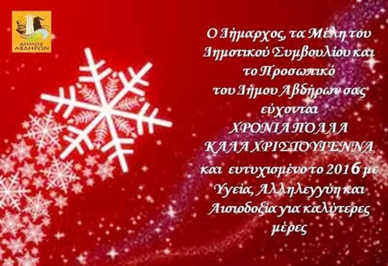 Ευχές από τον Δήμο Αβδήρων