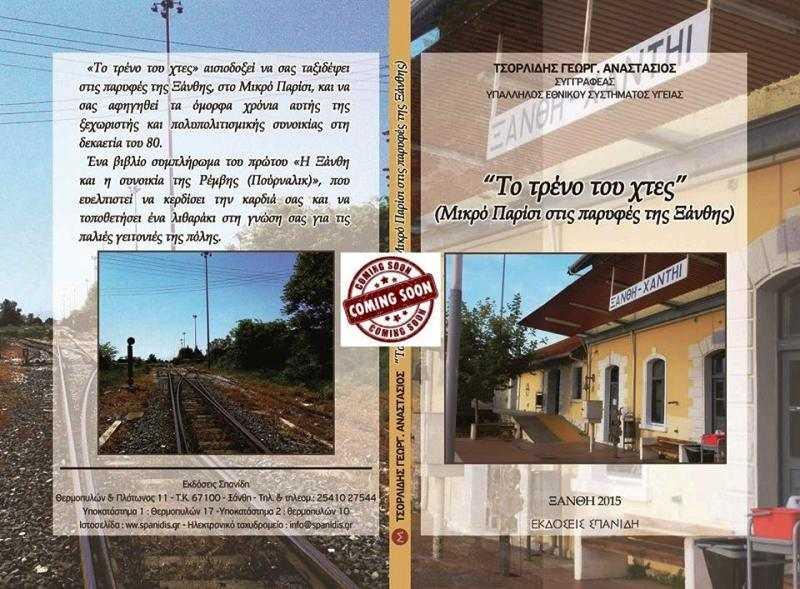"""""""Το τραίνο του χθες"""" στην Ξάνθη από τον Α. Τσορλίδη"""