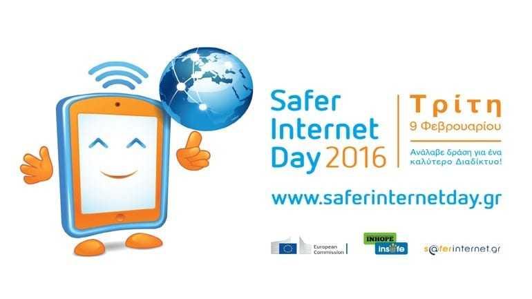 Ημέρα ασφαλούς διαδικτύου (Safer Internet Day) την Τρίτη 9 Φεβρουαρίου