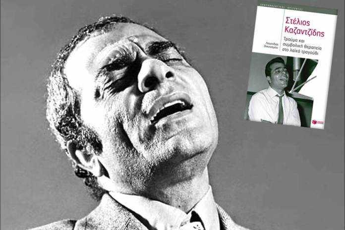 «Στέλιος Καζαντζίδης, τραύμα και συμβολική θεραπεία στο λαϊκό τραγούδι», ένα βιβλίο για τη φωνή- «φάρμακο»