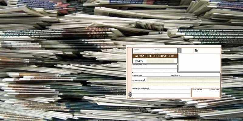 ΞΑΝΘΗ: Απάτη με φόντο τις εφημερίδες. Συνελήφθει ο απατεώνας
