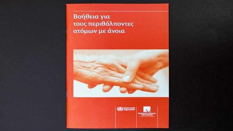 Παρουσίαση νέου ενημερωμένου οδηγού με πρακτικές συμβουλές για περιθάλποντες ασθενείς με άνοια