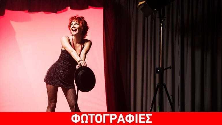 Η Σμαράγδα Καρύδη στον ρόλο της «Sweet Charity»
