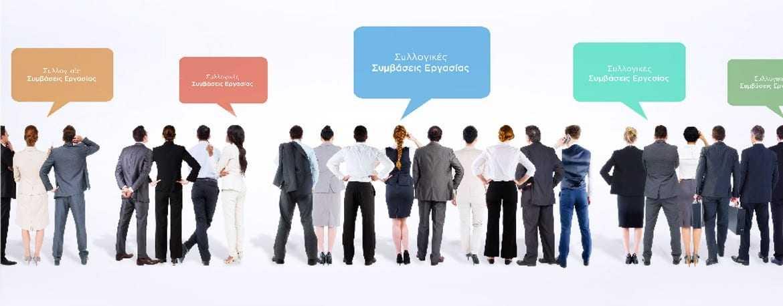Nέα εθνική συλλογική σύμβαση εργασίας μέχρι το τέλος 2016