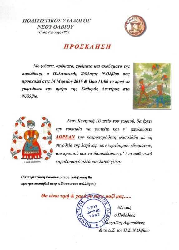 Καθαρά Δευτέρα με παραδοσιακά Σαρακοστιανά εδέσματα και χορούς στον  Δήμο Τοπείρου