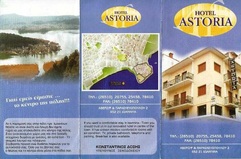 HOTEL ASTORIA ΣΤΑ ΙΩΑΝΝΙΝΑ. Η ΚΛΑΣΙΚΗ ΠΑΡΑΔΟΧΗ ΤΗΣ ΠΟΙΟΤΗΤΑΣ