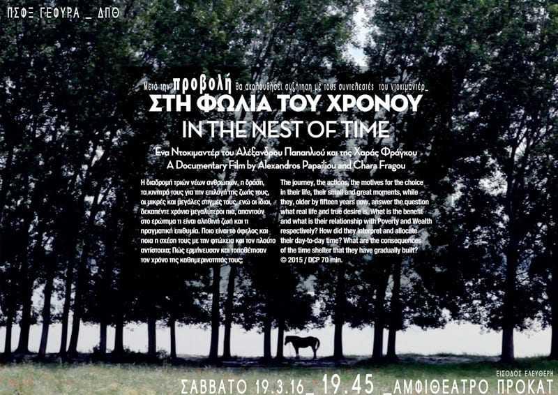 Πρόσκληση για την προβολή του ντοκιμαντέρ «Στη φωλιά του Χρόνου»