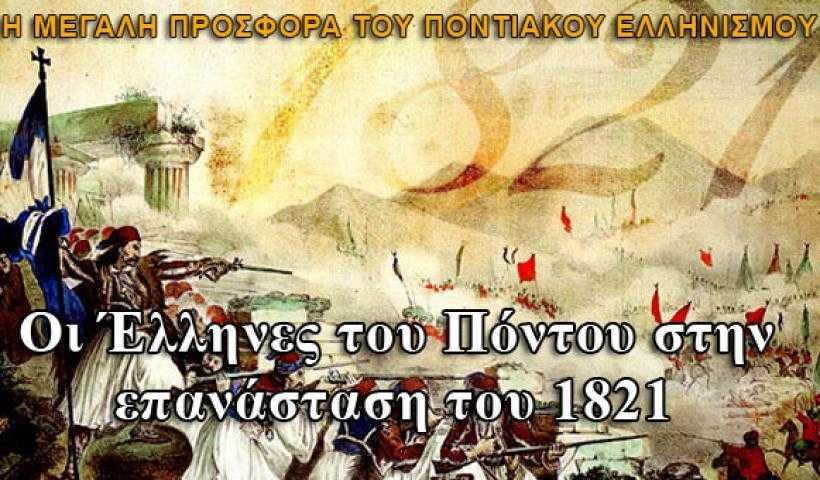 Το 1821 του Πόντου και ο Πόντος του 1821