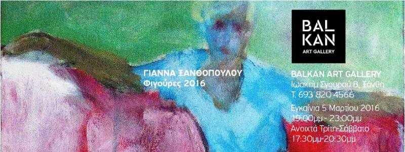 """""""ΦΙΓΟΥΡΕΣ"""" της Ι. Ξανθοπούλου στον χώρο BALKAN ART GALLERY"""