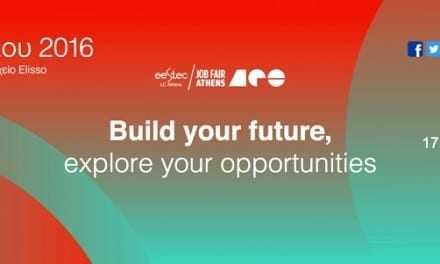 Σεμινάριο: Επαγγελματικές προοπτικές για τους νέους