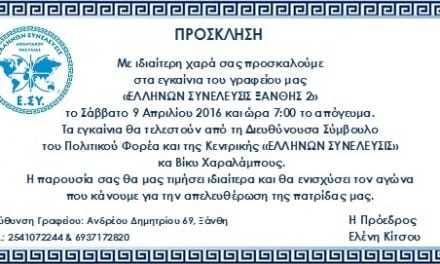 Πρόσκληση εγκαινίων γραφείου Ε.Σ.Υ. στην Ξάνθη