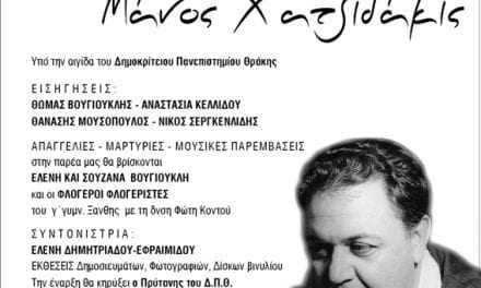 Η Ξάνθη τιμά τον οικουμενικό πολίτη Μάνο Χατζηδάκη