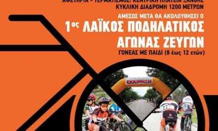 1ος Διασυλλογικό  Ποδηλατικό Αγώνα Δρόμου Μικρών Κατηγοριών