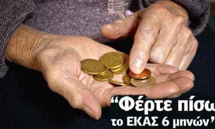 Δήλωση ΣΟΚ από ΣΥΡΙΖΑ: Όσοι παίρνουν ΕΚΑΣ είναι φοροφυγάδες