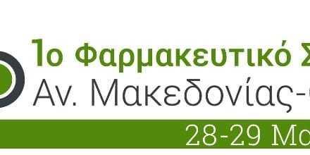 Πρώτο Φαρμακευτικό Συνέδριο Ανατολικής Μακεδονίας – Θράκης στην Κομοτηνή